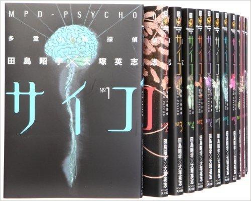 多重人格探偵サイコ コミック 1-24巻セット (カドカワコミックス・エース)