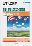 1対1対応の演習/数学A 新訂版 (大学への数学 1対1シリーズ)