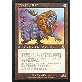 マジック:ザ・ギャザリング MTG マスティコア 日本語 (UD) #010181 (特典付:希少カード画像) 《ギフト》