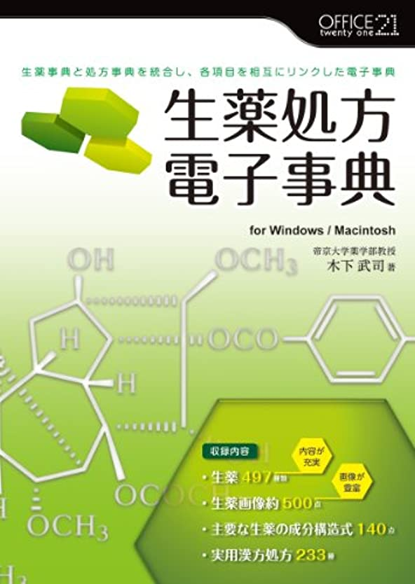 ハブブロゴ表現生薬処方電子事典