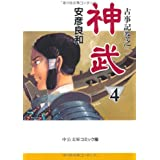 神武―古事記巻之二 (4) (中公文庫―コミック版)