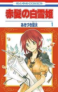 赤髪の白雪姫 1巻 表紙画像
