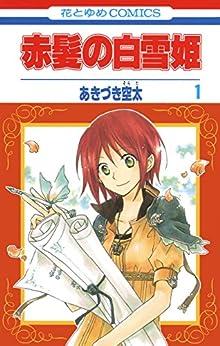 [あきづき空太]の赤髪の白雪姫 1 (花とゆめコミックス)