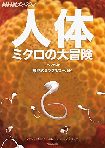 NHKスペシャル 人体 ミクロの大冒険 ビジュアル版 細胞のミラクルワールド