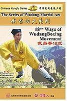 18TH Ways of Wudang Boxing Movement【DVD】 [並行輸入品]
