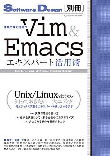 [画像:仕事ですぐ役立つ Vim&Emacsエキスパート活用術 (SoftwareDesign別冊)]