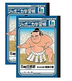 ジャポニカ学習帳 相撲 第72代横綱・稀勢の里 5mm方眼 2冊パック