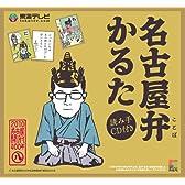 名古屋弁かるた 読み手CD付き