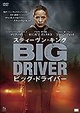 スティーヴン・キング ビッグ・ドライバー [DVD]