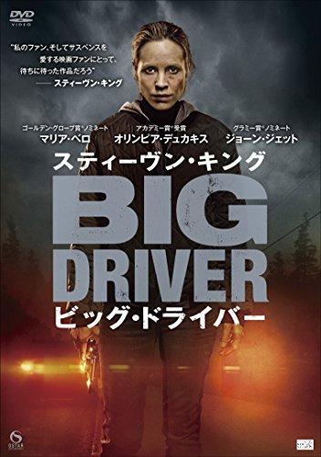 スティーヴン・キング ビッグ・ドライバー [DVD]の詳細を見る