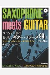 サックスに学ぶおいしいギター・フレーズ99+2 ジャズ編 ギタリストが思いつけない音の組み立て方 (CD付き) 単行本(ソフトカバー)