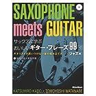 サックスに学ぶおいしいギター・フレーズ99+2 ジャズ編 ギタリストが思いつけない音の組み立て方 (CD付き)