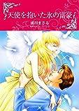 天使を抱いた氷の富豪 (ハーレクインコミックス)