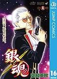 銀魂 モノクロ版 16 (ジャンプコミックスDIGITAL)