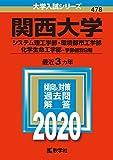 関西大学(システム理工学部・環境都市工学部・化学生命工学部−学部個別日程) (2020年版大学入試シリーズ)