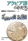 アラビア語のかたち《新版》