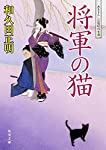 将軍の猫 (角川文庫)
