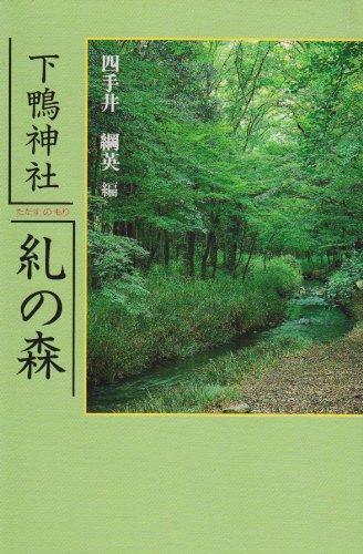 糺の森―下鴨神社