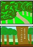 『セミの名は』: 夏休み特別編 緑のLABO
