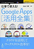 仕事で使える!Google Apps 活用全集 (仕事で使える!シリーズ(NextPublishing))