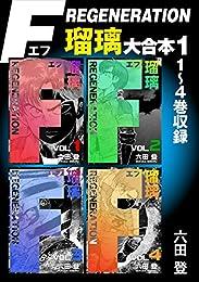 F REGENERATION 瑠璃 大合本1 1~4巻収録 F REGENERATION 瑠璃 大合本