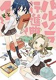 ハルソラ行進曲(マーチ) (1) (まんがタイムKRコミックス)