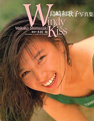 Windy Kiss―島崎和歌子写真集 (パパラブックス) 木村 晴 TIS