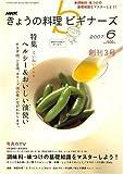 NHK きょうの料理ビギナーズ 2007年 06月号 [雑誌]