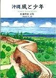 沖縄 風と少年―佐藤照雄詩集 (ジュニア・ポエム双書)