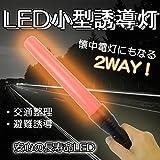 LED小型誘導灯 レッド 2way LED懐中電灯、合図灯、散歩、コンサート、イベント、交通整理、現場管理、防災、 (全長約33cm, 赤)