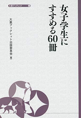 [画像:女子学生にすすめる60冊 (大妻ブックレット)]