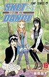 SKET DANCE 19 (ジャンプコミックス)