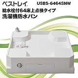 ■給水栓付64床上点検タイプ ドラム式洗濯機対応の洗濯機防水パン カラー/スノーホワイト SINANEN(シナネン) USBS-6464SNW