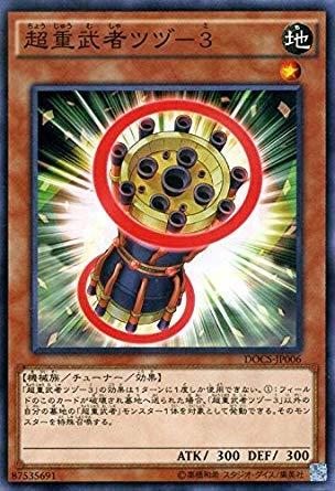 遊戯王 DOCS-JP006-N 《超重武者ツヅ-3》 Normal