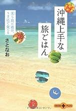 沖縄上手な旅ごはん 美ら島に遊び、うま店で食べる (文春文庫PLUS)