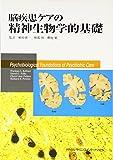 脳疾患ケアの精神生物学的基礎