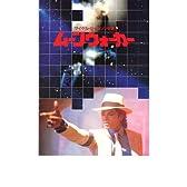 映画パンフレット 「ムーンウォーカー」 主演 マイケル・ジャクソン