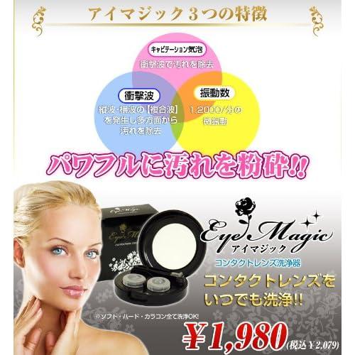 【ソフトもカラコンもOK] 新商品 アイマジック コンタクトレンズ洗浄器