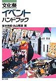 文化祭イベントハンドブック