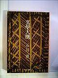 文学大概 (1976年) (中公文庫)