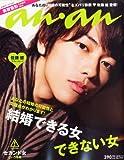 an・an (アン・アン) 2010年 11/3号 [雑誌]