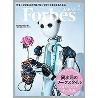 Forbes JAPAN(フォーブス ジャパン)2018年5月号