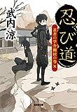 忍び道: 忍者の学舎開校の巻 (光文社時代小説文庫)