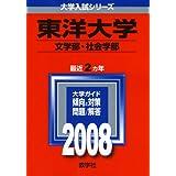東洋大学(文学部・社会学部) 2008年版 (大学入試シリーズ 319)
