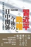 習近平政権と今後の日中関係――日本の対応が利用されている現実