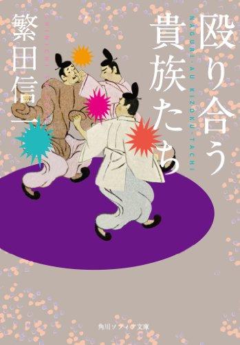 殴り合う貴族たち (角川ソフィア文庫)の詳細を見る