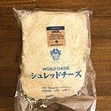 シュレッドチーズ グリュイエール 無添加 1kg スイス産 業務用
