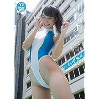 【デジタル限定 YJ PHOTO BOOK】川崎あや写真集「ハイレグ無双」