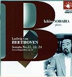 野平一郎ベートーヴェンピアノソナタ:作品集(8)