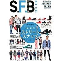 スニーカーファンブック2017 A/W (双葉社スーパームック)